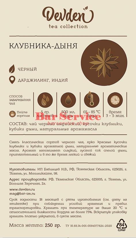 Клубника и дыня (Devden) 250 гр в Нижнем Новгороде