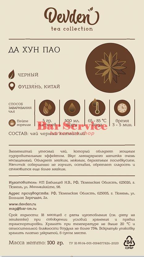Да Хун Пао (Devden) 100 гр в Нижнем Новгороде