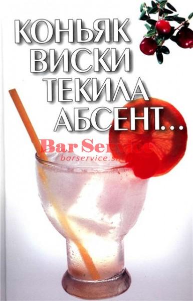 Коньяк, виски, текила, абсент... в Нижнем Новгороде